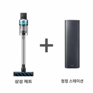 삼성 건타입 청소기 VS20T9279S6 + 청정스테이션 VCA-SAE90A
