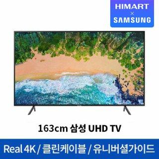 *MD추천* 163cm UHD TV UN65NU7180FXKR (벽걸이형) [Real 4K UHD/HDR 10+/명암비 강화/클린 케이블]